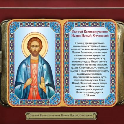 Святой Иоанн Новый, Сочавский