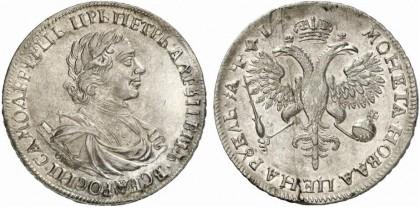 монета петра первого
