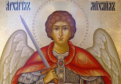 господь архангел Михаил
