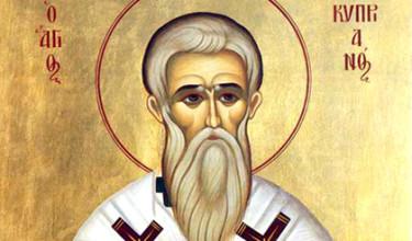 Молитвы Священномученика Киприана