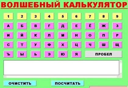 калькулятор симорон